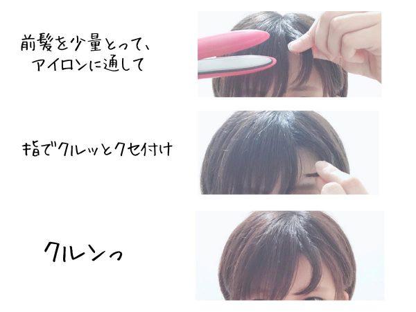 前髪巻く過程